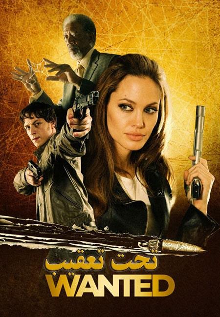 دانلود فیلم تحت تعقیب دوبله فارسی Wanted 2008